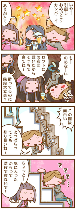可愛い系のテイストの広告漫画作品2