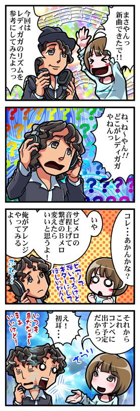 作曲家ユニットさんの販促4コマ漫画01