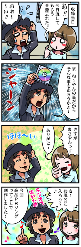 作曲家ユニットさんの販促4コマ漫画02