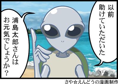 以前助けていただいた浦島太郎さんはお元気でしょうか?