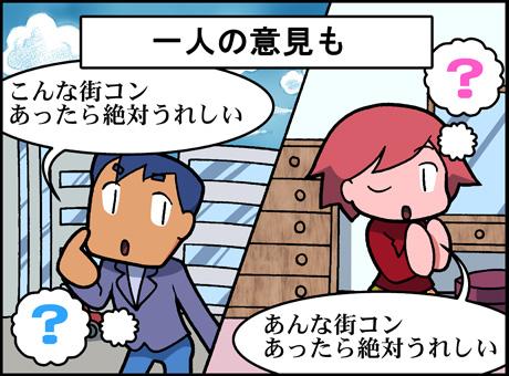 街コン応援団02