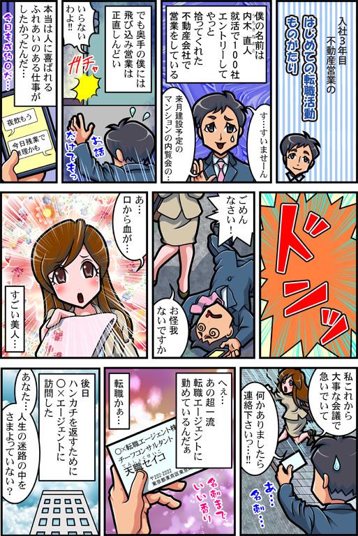 20代の転職漫画01