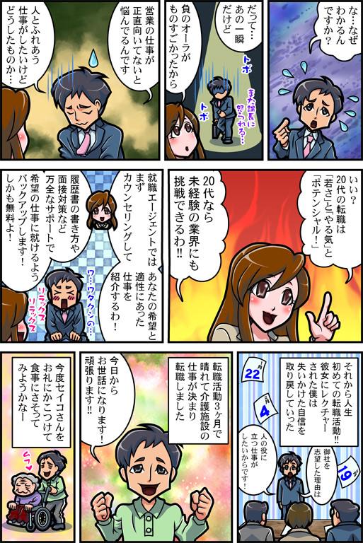 20代の転職漫画02