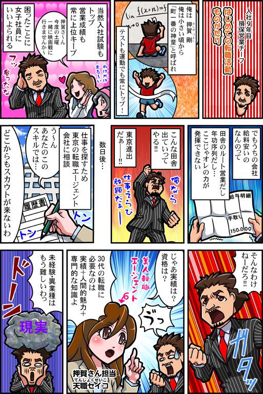 30代の転職漫画01