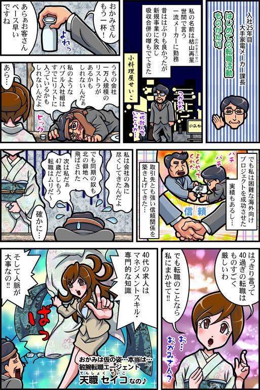 40代の転職漫画01