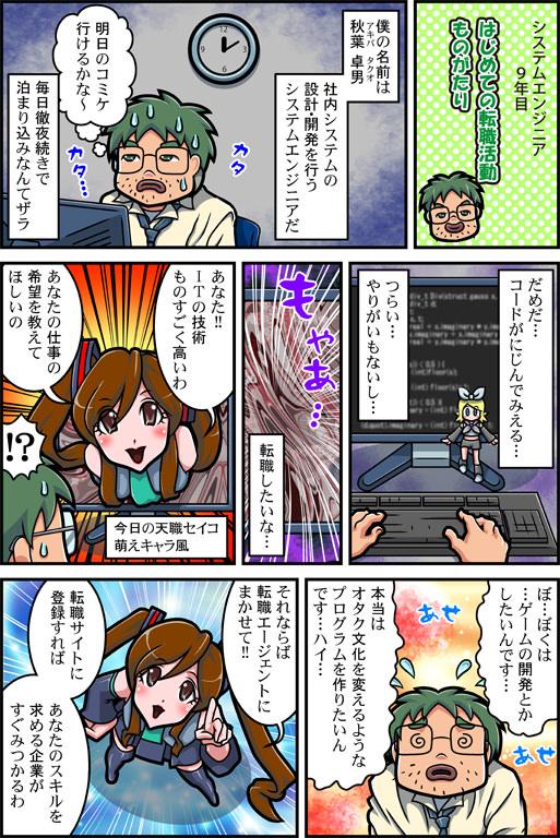 IT系の転職漫画01