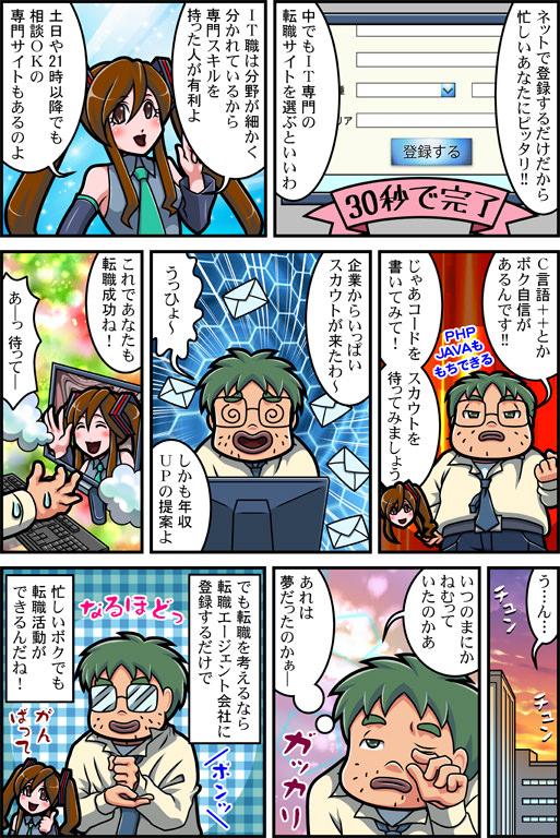 IT系の転職漫画02