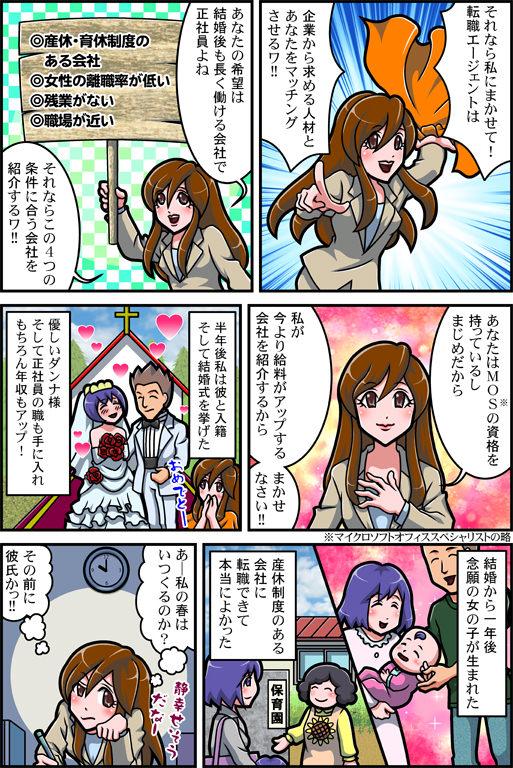 女性の転職漫画02