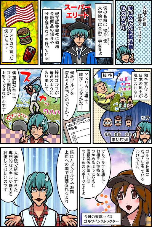 外資系の転職漫画01