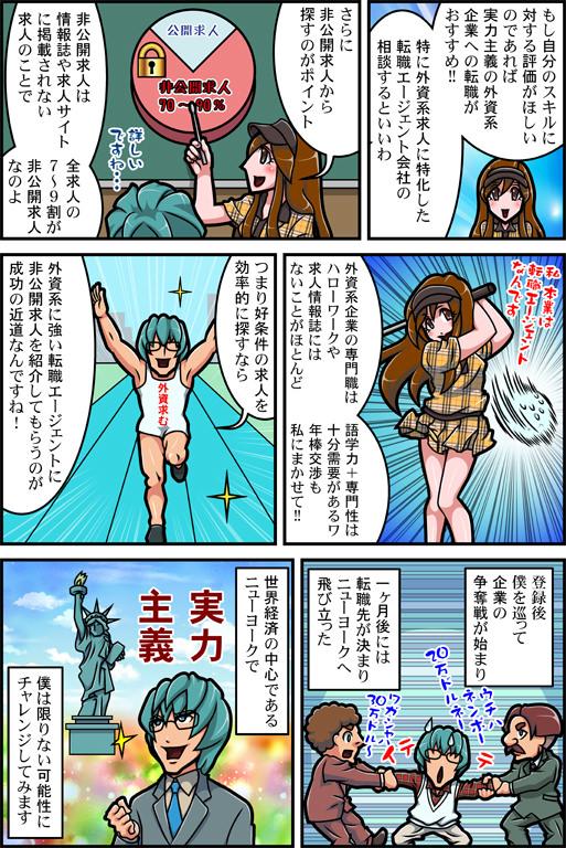 外資系の転職漫画02