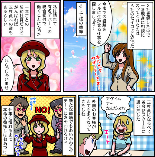 """""""転職エージェントまる秘活用法03"""