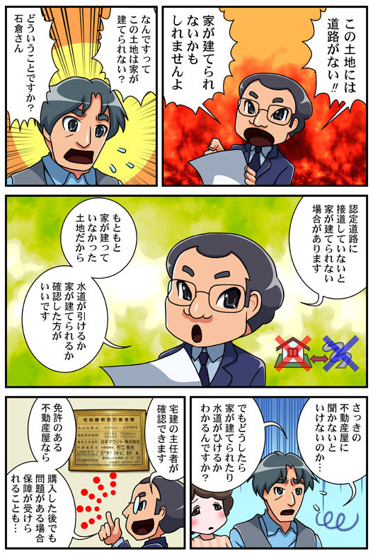「田舎暮らしお役立ち漫画01」失敗しない別荘地えらび02