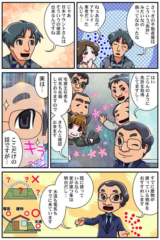 「田舎暮らしお役立ち漫画01」失敗しない別荘地えらび03