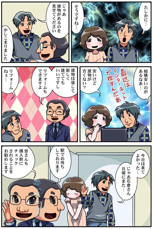 「田舎暮らしお役立ち漫画01」失敗しない別荘地えらび04