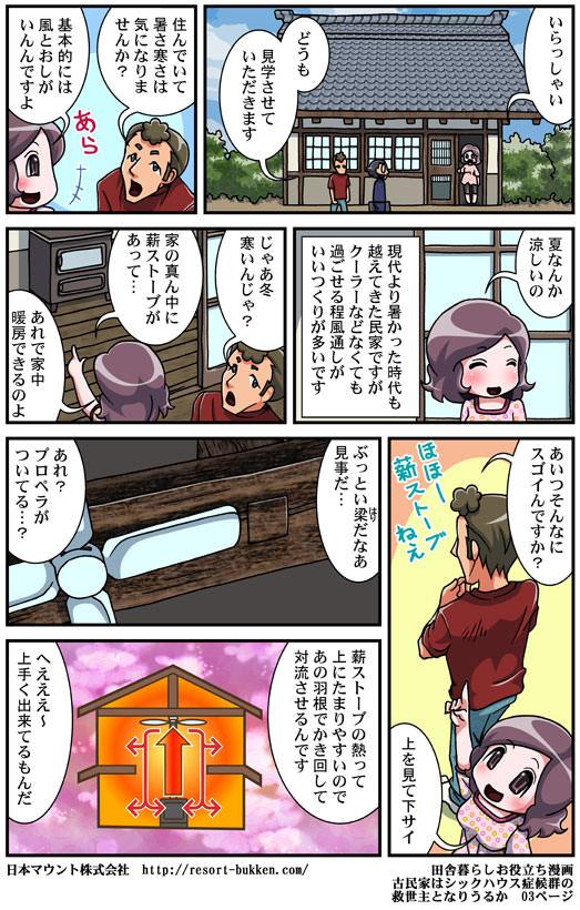 「田舎暮らしお役立ち漫画02 」 古民家はシックハウス症候群の救世主となりうるか03