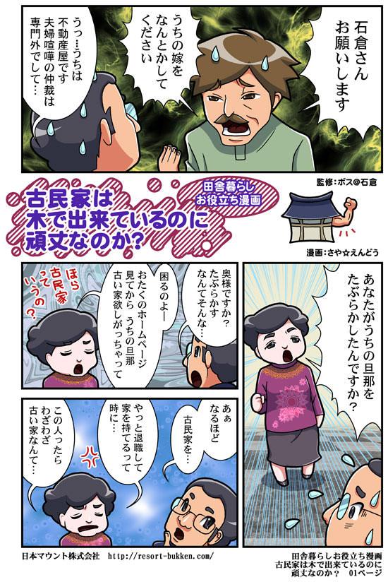 「田舎暮らしお役立ち漫画03」 古民家は木で出来ているのに頑丈なのか?01