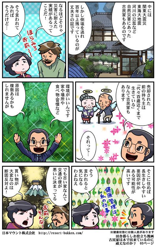 「田舎暮らしお役立ち漫画03」 古民家は木で出来ているのに頑丈なのか?03