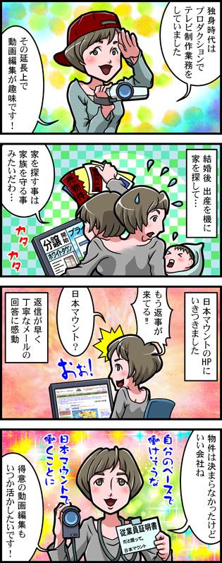 不動産会社の日本マウント社4こま漫画