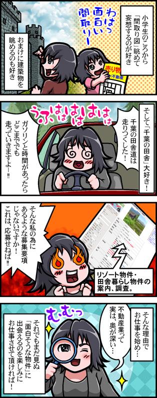 不動産会社のスタッフ紹介漫画