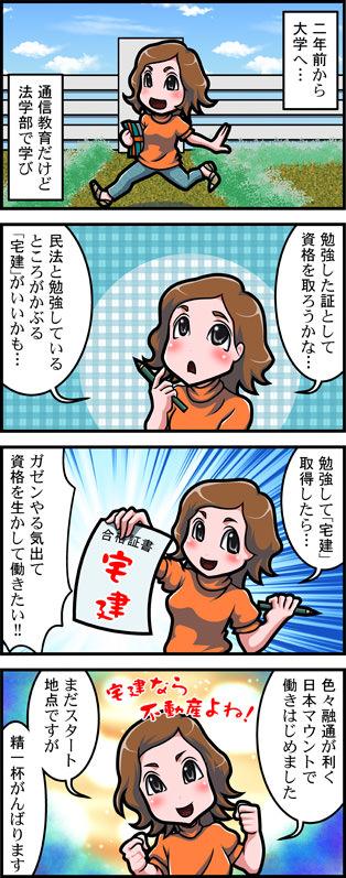 日本マウント社宅建取得者の4コマ漫画