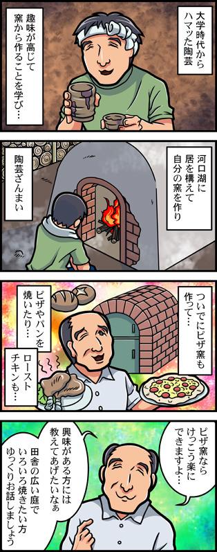 日本マウント社:窯を作って陶芸を楽しむ人の四こま漫画