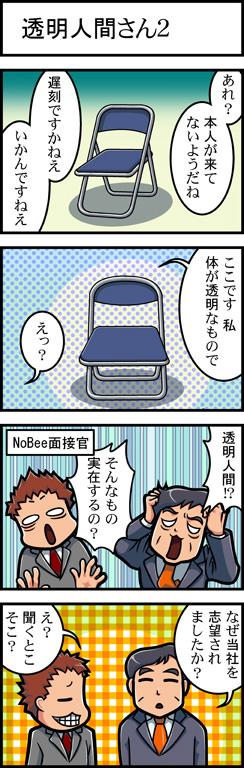 漫画:それでは面接をはじめます-透明人間さん2