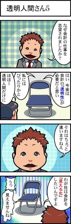 漫画:それでは面接をはじめます-透明人間さん5