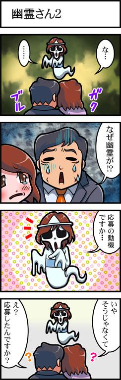 漫画:それでは面接をはじめます-幽霊さん2