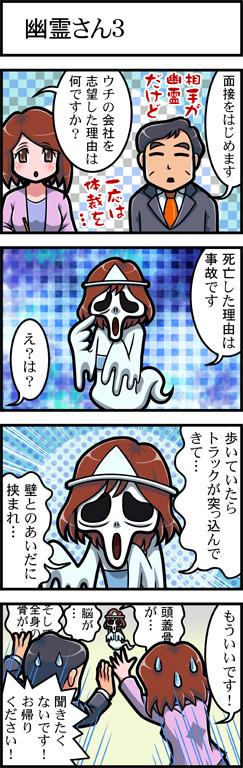 漫画:それでは面接をはじめます-幽霊さん3